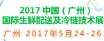 2017中国(广州)国际生鲜配送及冷链技术展