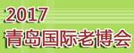 2017中国(青岛)国际养老产业与养老服务博览会