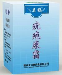 疣的外用药_用于扁平疣,尖锐湿疣,带状疱疹,生殖器疱疹及其他疱疹局部外搽杀灭