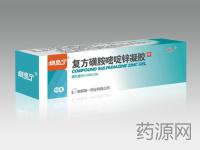 复方磺胺嘧啶锌凝胶