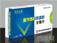 氨苄西林丙磺舒分散片