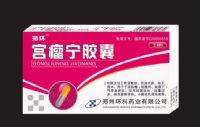 宫瘤宁胶囊
