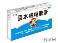 固本咳喘胶囊