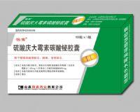 庆大霉素碳酸铋胶囊