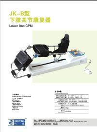 下肢关节康复器(CPM)
