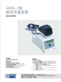 腕关节康复器(CPM)