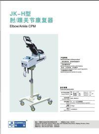 肘/踝关节康复器(CPM)