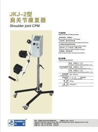 肩关节康复器(CPM)