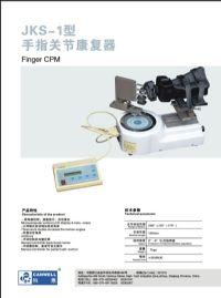 手指关节康复器(CPM)