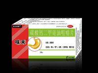 碳酸钙二甲硅油咀嚼片