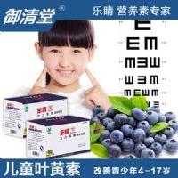 儿童蓝莓叶黄素
