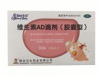 维生素AD滴剂(胶囊型)
