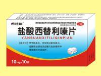 盐酸西替利嗪片