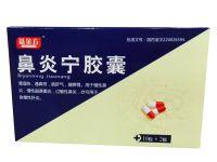 鼻炎宁胶囊