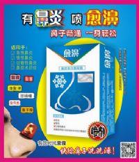 愈濞(鼻舒朗冷敷凝露)鼻炎喷剂