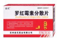 罗红霉素分散片