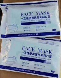 一次性使用医用外科口罩(二类文号)