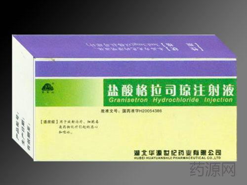 盐酸格拉司琼注射液