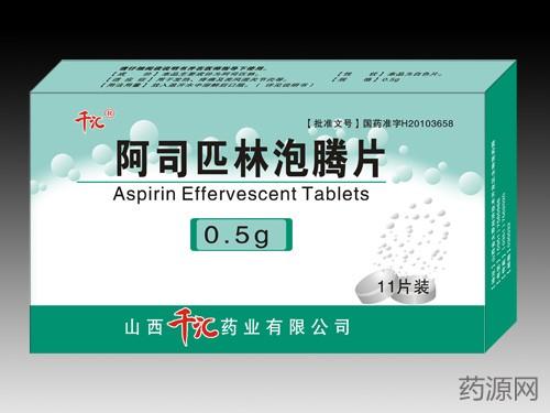 阿司匹林泡騰片