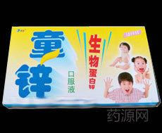 童锌生物蛋白锌口服液