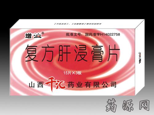复方肝浸膏片