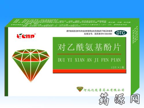 河北亿能普药业有限公司