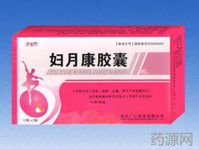 妇月康胶囊
