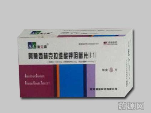 阿莫西林克拉维酸钾咀嚼片(8∶1)