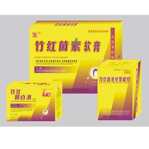 竹红菌素软膏