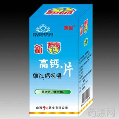 維D3鈣咀嚼片