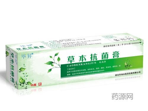 草本抗菌膏
