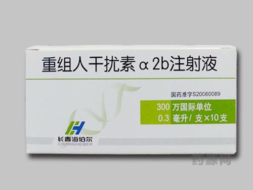 重組人干擾素α2b注射液