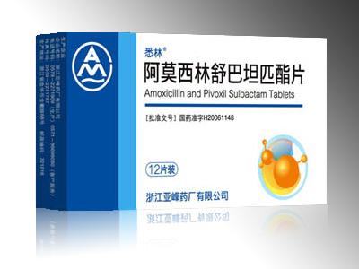 阿莫西林舒巴坦匹酯片