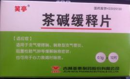 茶堿緩釋片