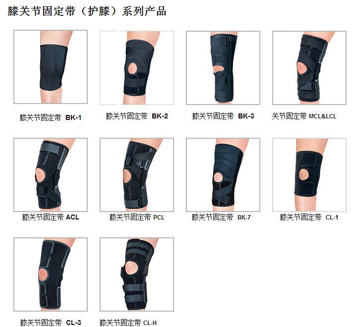 博道(大连)医疗器械有限公司 > 膝关节固定带  药品名称: 膝关节固定