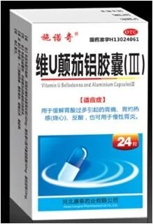 维U颠茄铝胶囊(Ⅲ)