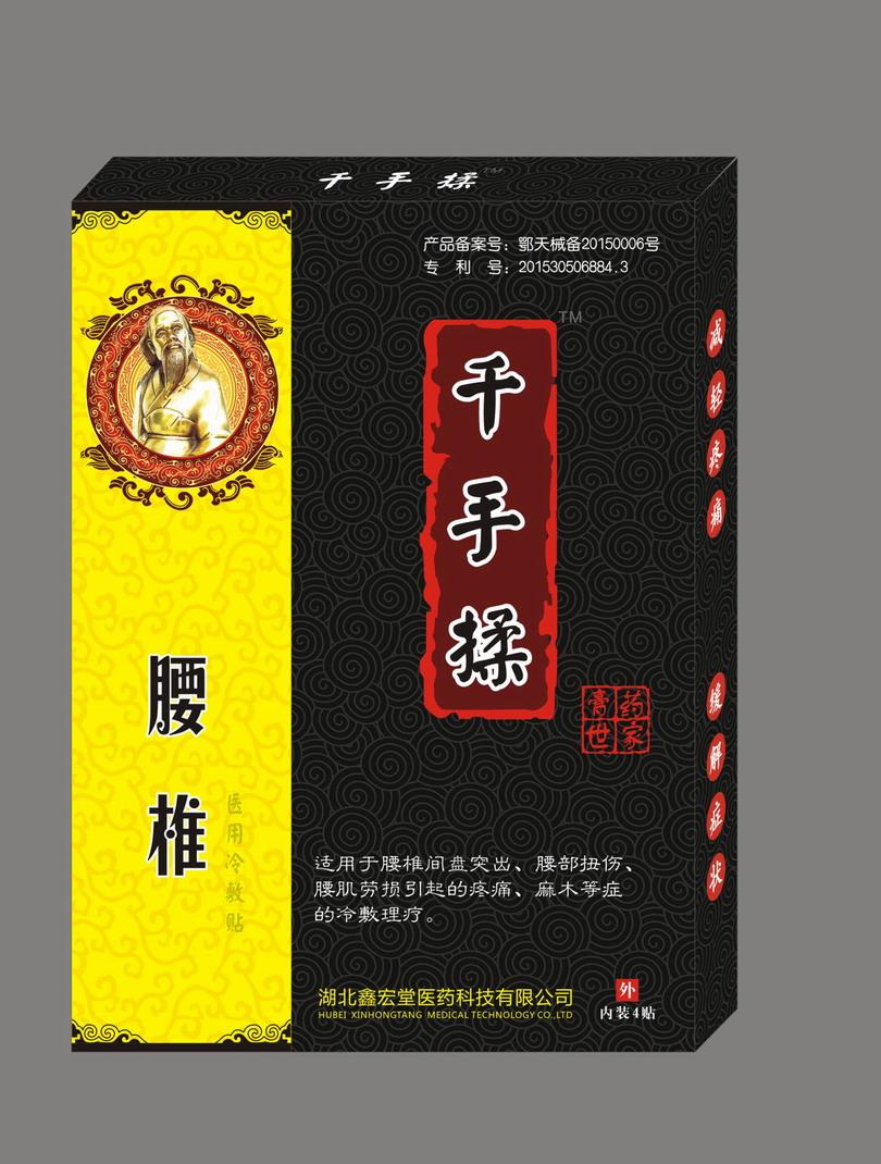 千手揉(医用冷敷贴:腰椎型)-黑膏药