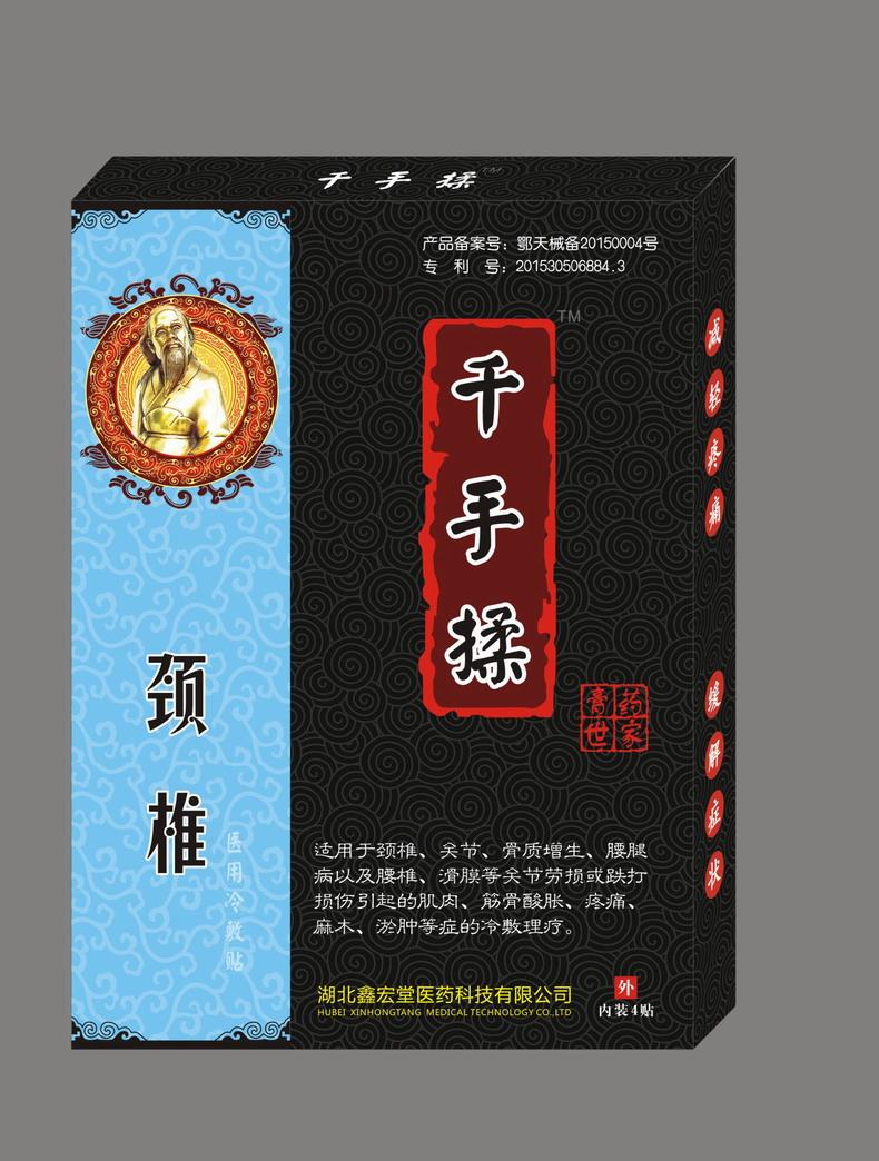千手揉(医用冷敷贴:颈椎型)-黑膏药