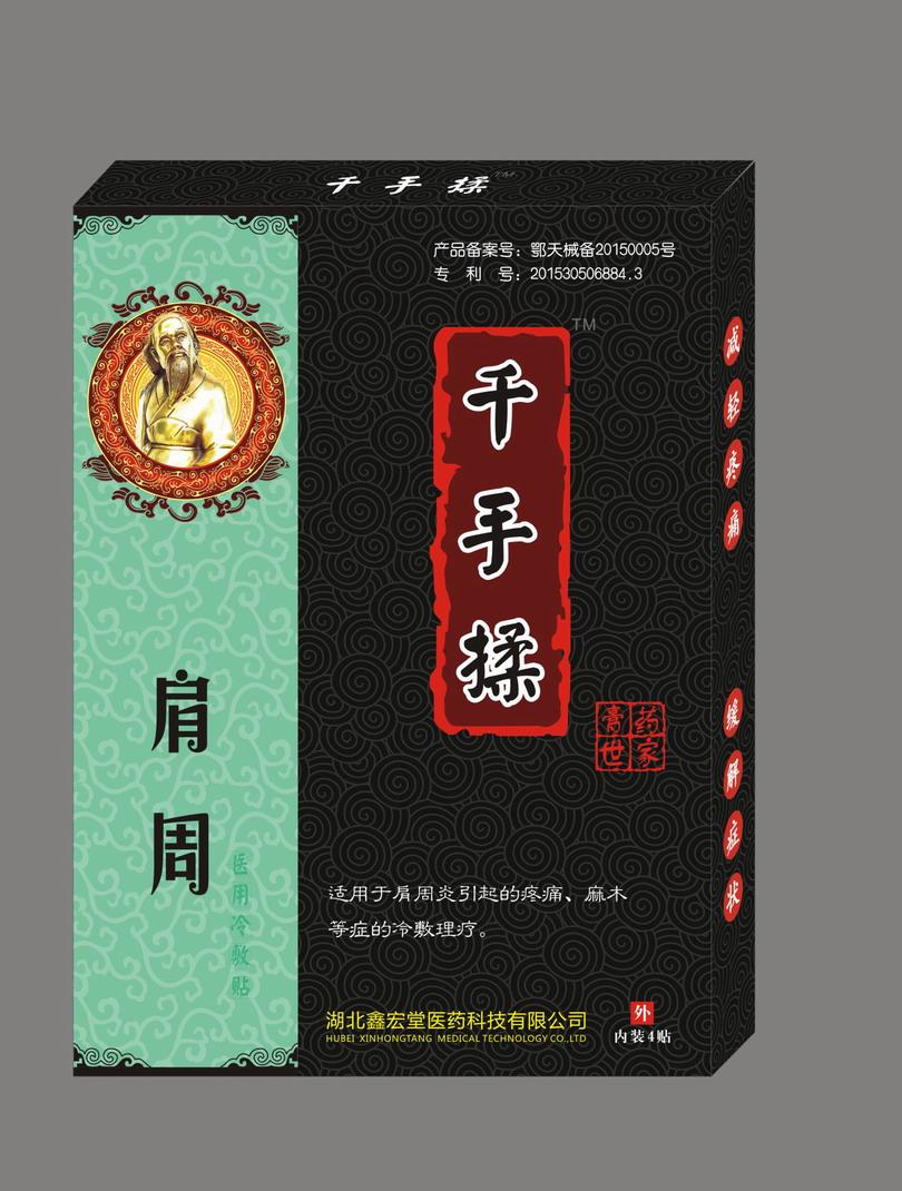 千手揉(医用冷敷贴:肩周型)-黑膏药