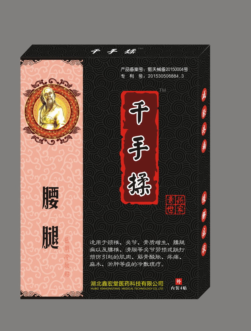 千手揉(医用冷敷贴:腰腿型)-黑膏药