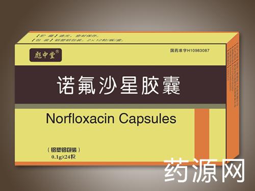 诺氟沙星胶囊(联邦进口原料)
