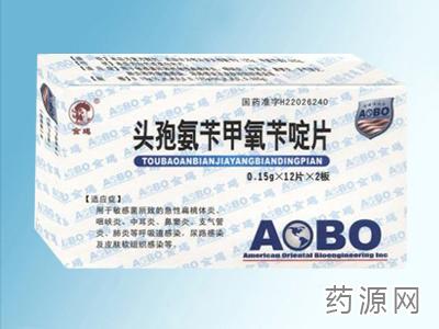 头孢氨苄甲氧苄啶片