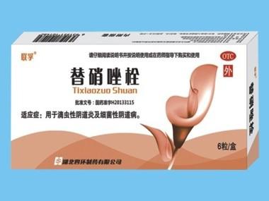 替硝唑栓(确保中标基药)