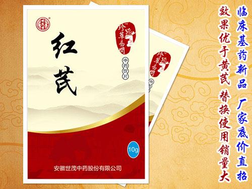 红芪-补气圣药(国家基药 医保农保 精制饮片  替