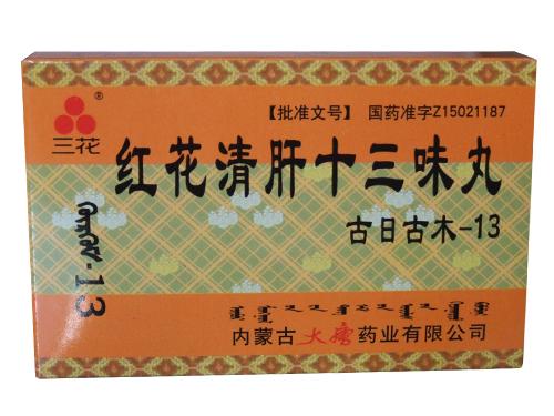红花清肝十三味丸