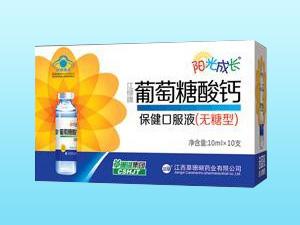 葡萄糖酸钙保健口服液