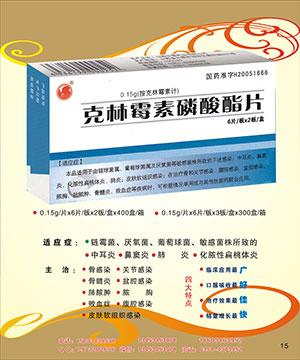 克林霉素磷酸酯片