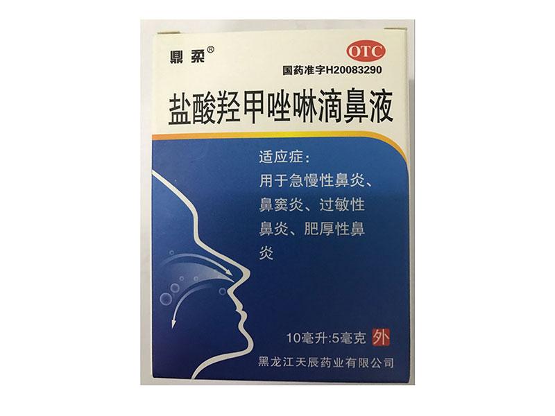 盐酸羟甲唑啉滴鼻液