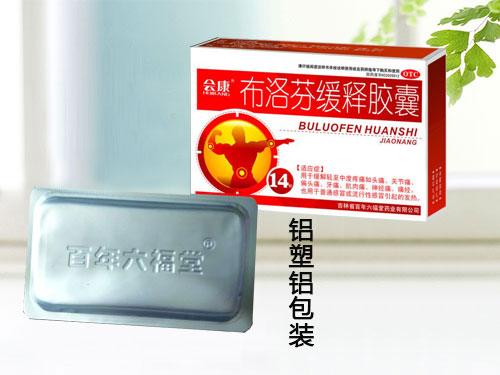 布洛芬緩釋膠囊(會康●天行健)