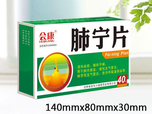 肺寧片(會康●天行健)